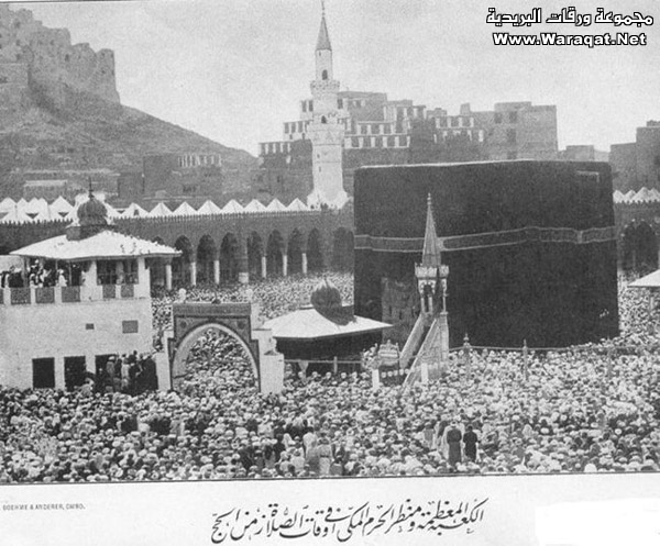 Mecca_before_100_yrs1.jpg