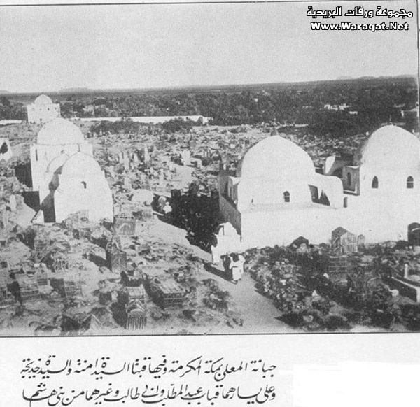 Mecca_before_100_yrs2.jpg