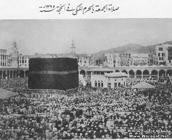Mecca_before_100_yrs3.jpg