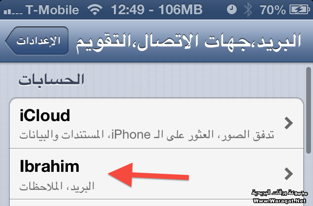 iphone-gmail4
