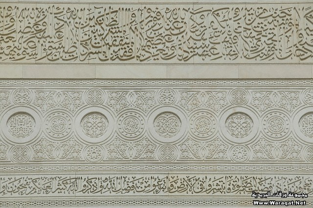 Inscription on Sultan Qaboos Grand Mosque