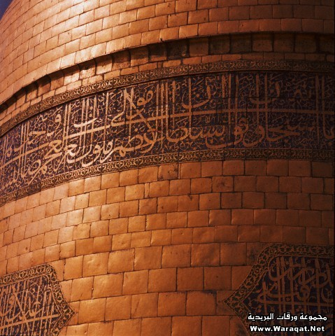 Inscriptions on the Golden Dome of the Shrine of Imam Riza in Mashhad, Iran