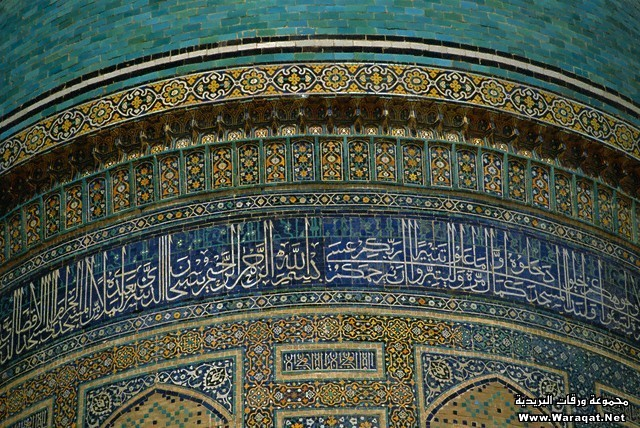 Islamic inscriptions on Mir-I-Arab Madressa (madrasa), Bukhara, Uzbekistan, Central Asia